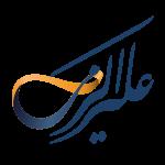 علیرضا اکرمی